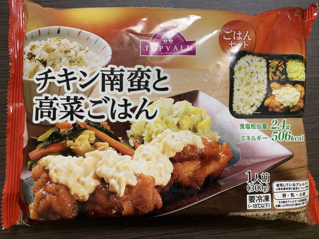 【フリーランス】在宅ワーカーのランチはイオンの冷凍弁当がとてもおすすめ【時短節約ダイエット】
